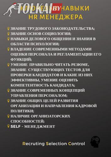 Управление персоналом обучение бесплатно платная дорога словакия